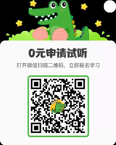0元申请试听