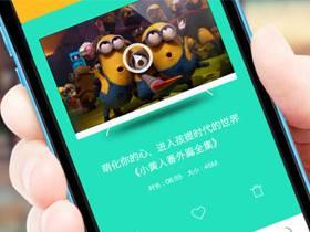 UI设计初级视频教程