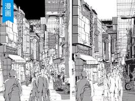 黑白漫画中白天和晚上的光影画法