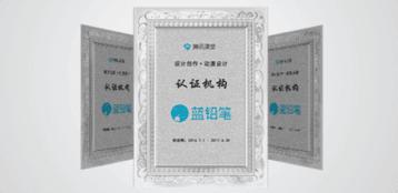 腾讯TOP品牌机构认证