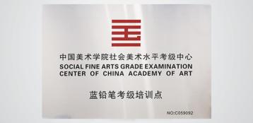 中国美术学院社会美术水平考级培训点